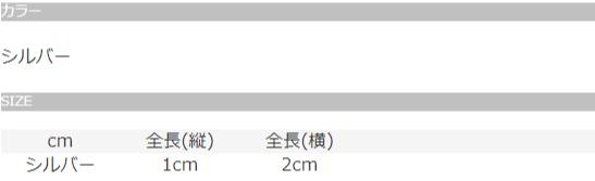 【KREAM】アイスアウトバタフライピアスのサイズ表